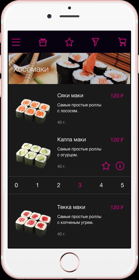 Мобильное приложения для Саюри