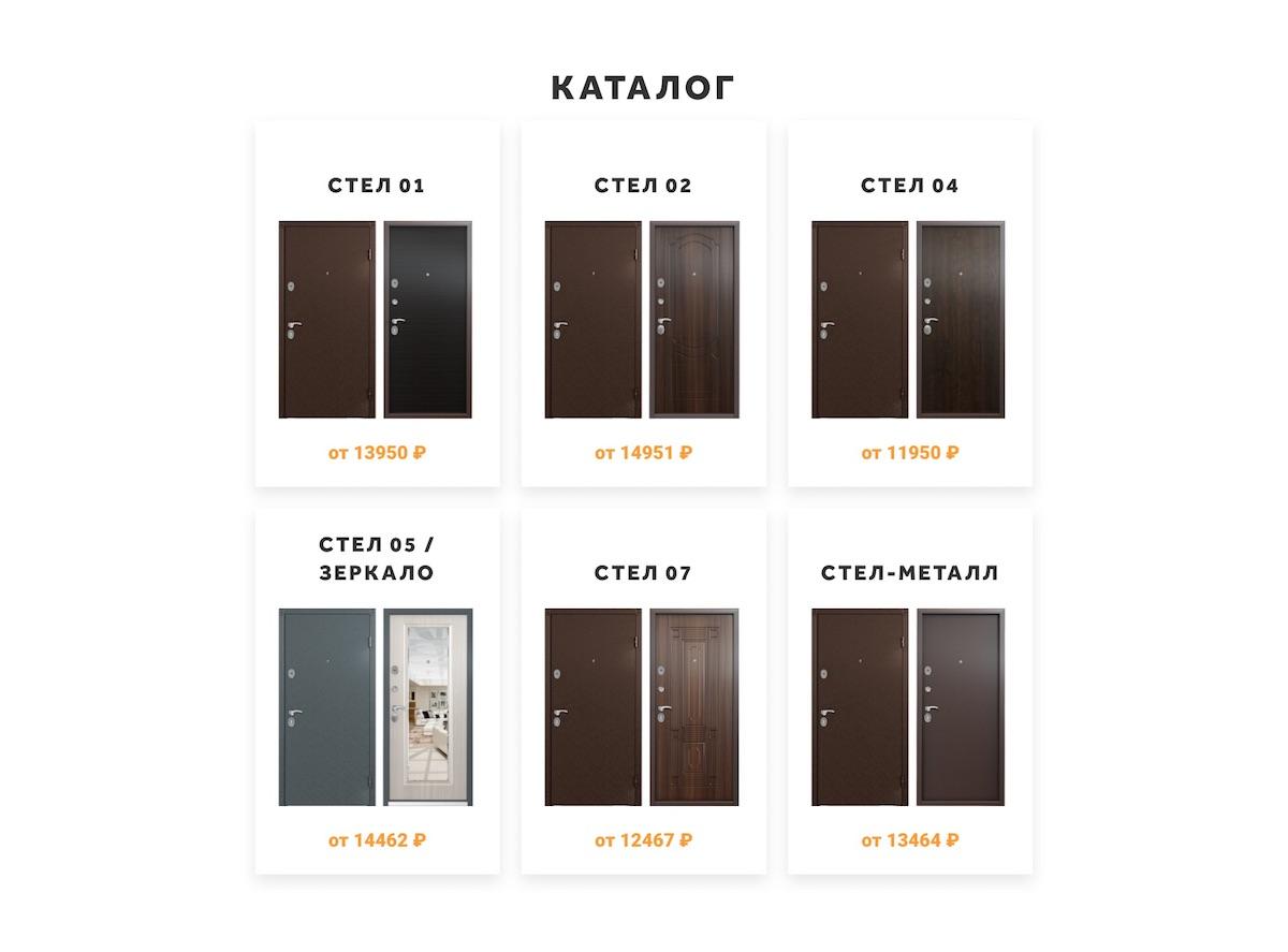Стальные двери «СТЕЛ»