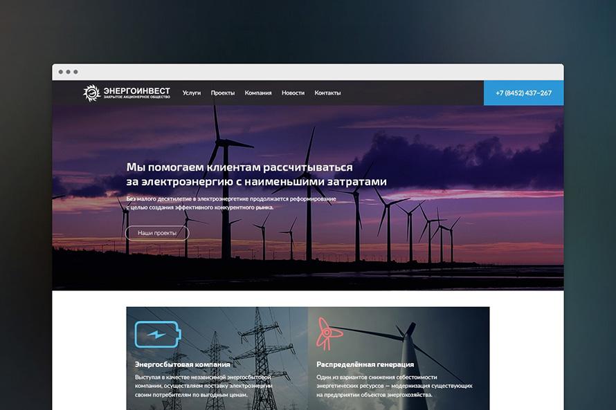 Разработка сайта энергитической компании
