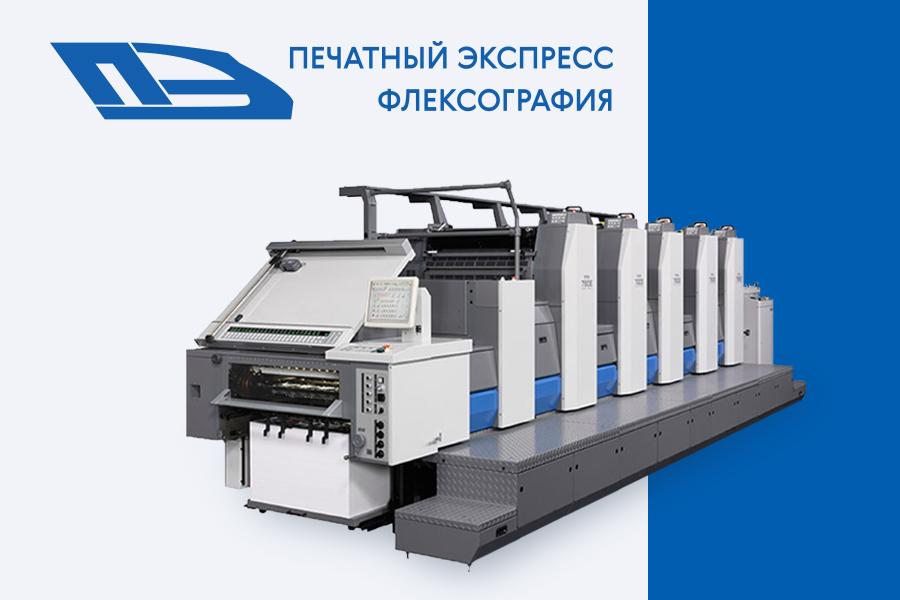 Печатный экспресс