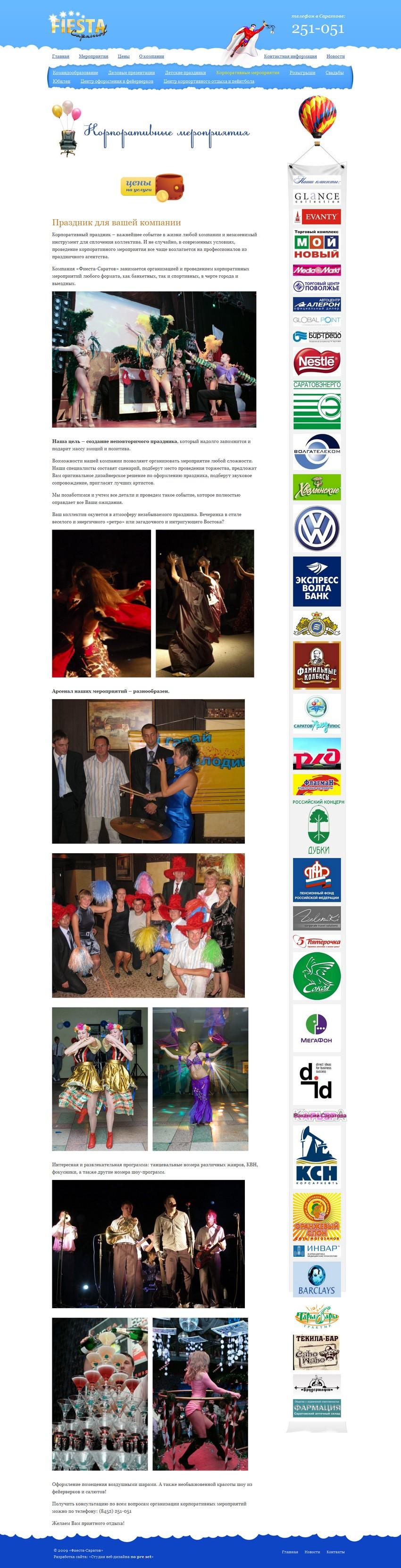 Корпоративные мероприятия - Fiesta - Организация праздников в Саратове