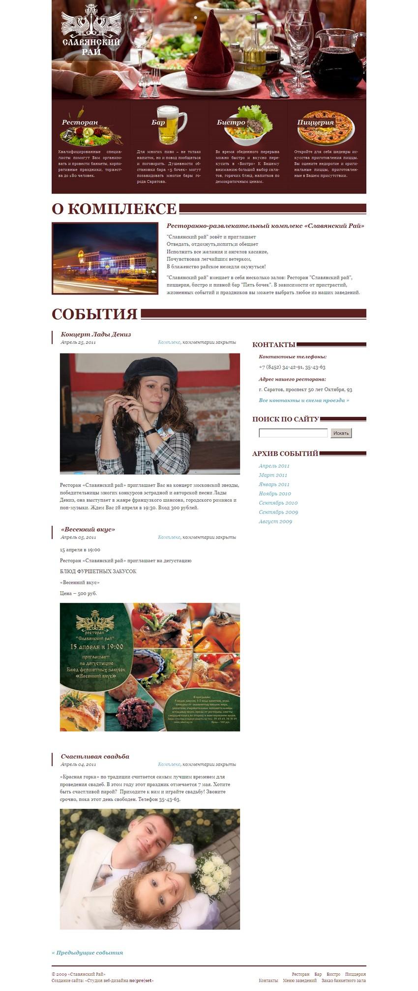 Ресторанно-развлекательный комплекс «Славянский Рай» в Саратове