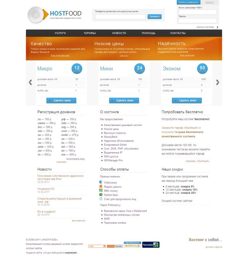 Дешевый хостинг, недорогой хостинг с поддержкой PHP и MySQL, профессиональное обслуживание и бесплатный тест - HOST-FOOD