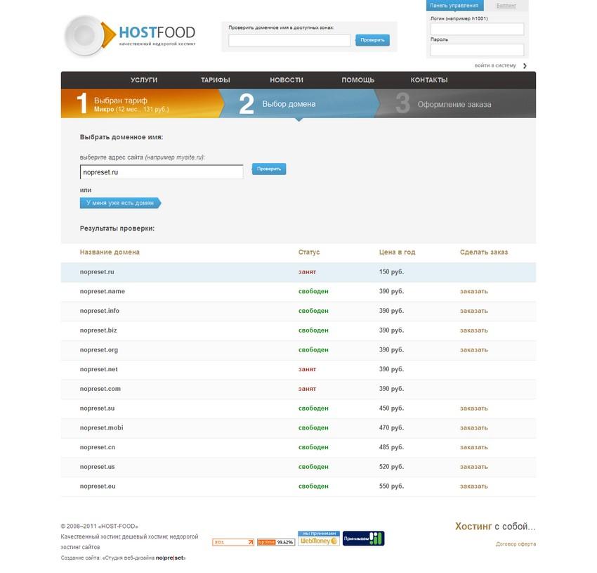 Выбор домена - HOST-FOOD