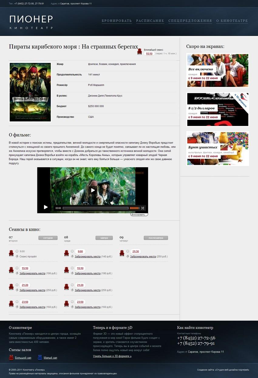 Фильм «Пираты карибского моря — На странных берегах» — Кинотеатр «Пионер» в Саратове