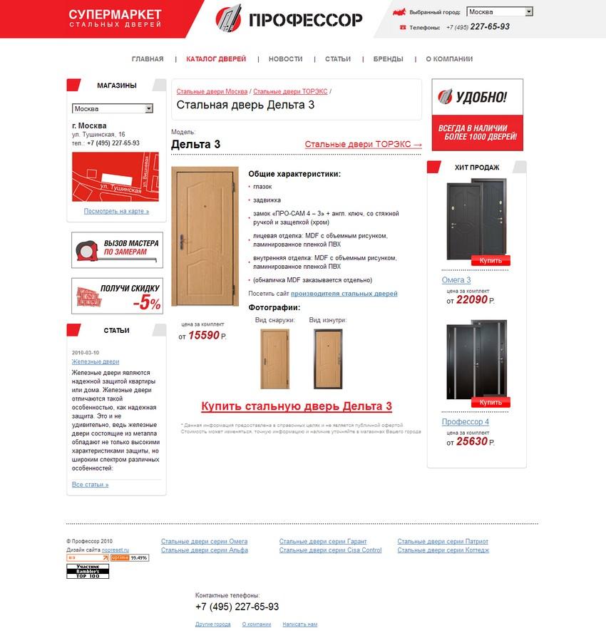 Металлические двери - г. Москва стальная дверь ТОРЭКС Дельта 3