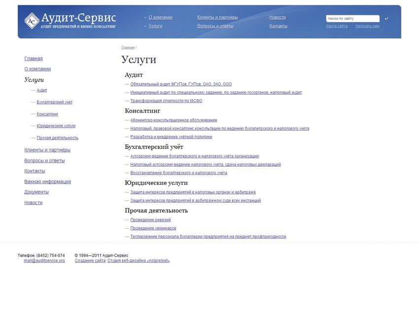Услуги » Аудит предприятий, ведение бухучета и бизнес-консалтинг в Саратове — «Аудит-Сервис»