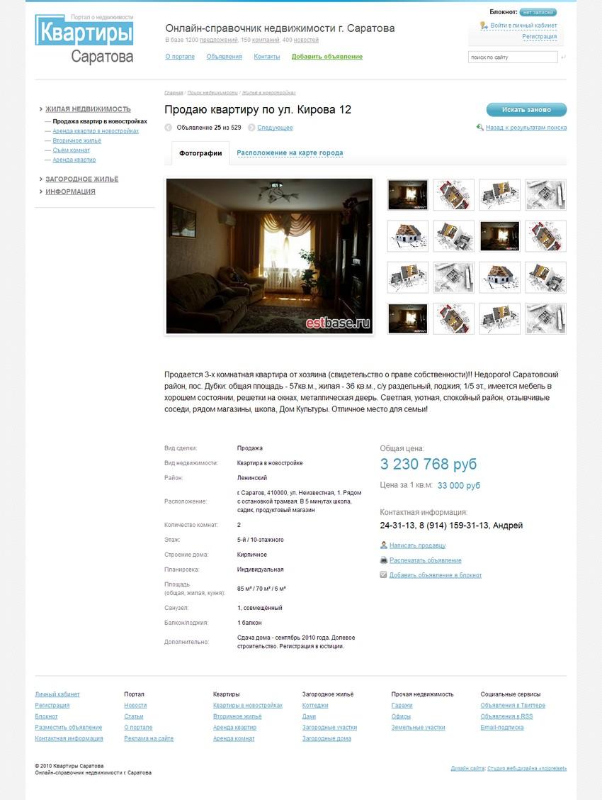 Просмотр объявления — Квартиры в Саратове