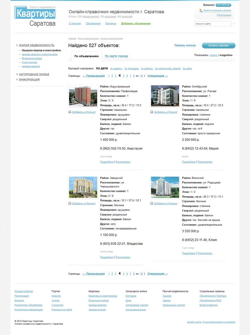 Расширенный каталог — Квартиры в Саратове