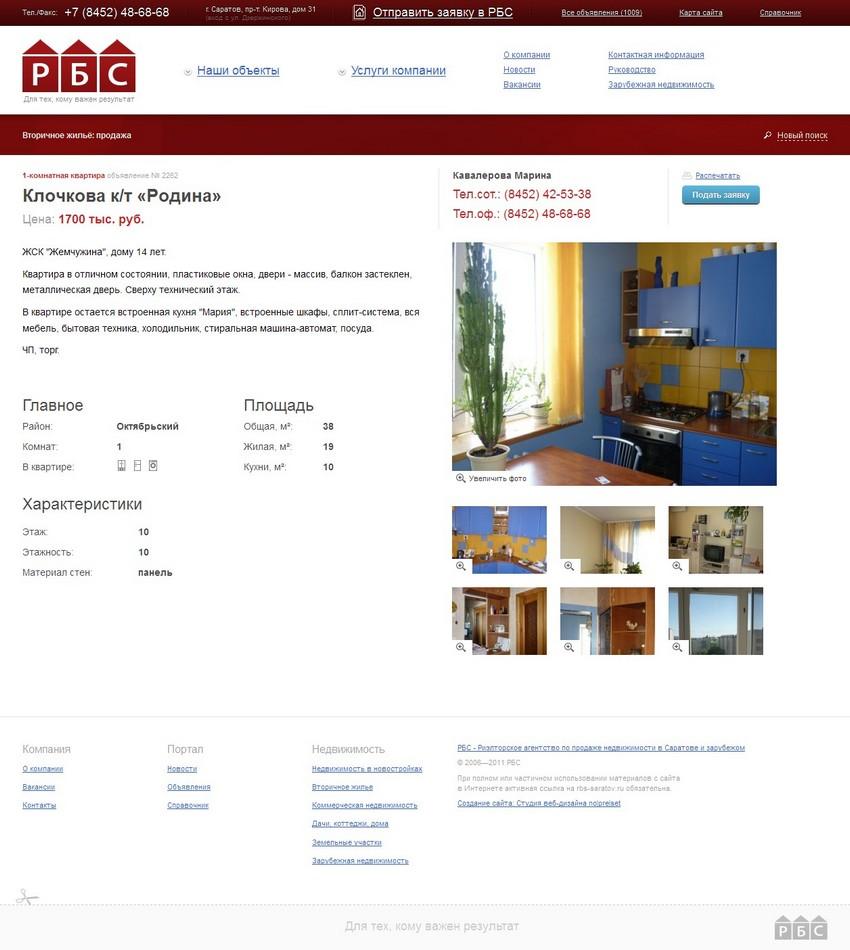 Продажа 1-комнатная квартира Клочкова к-т -Родина- в Саратове - «РБС» — Агентство Недвижимости