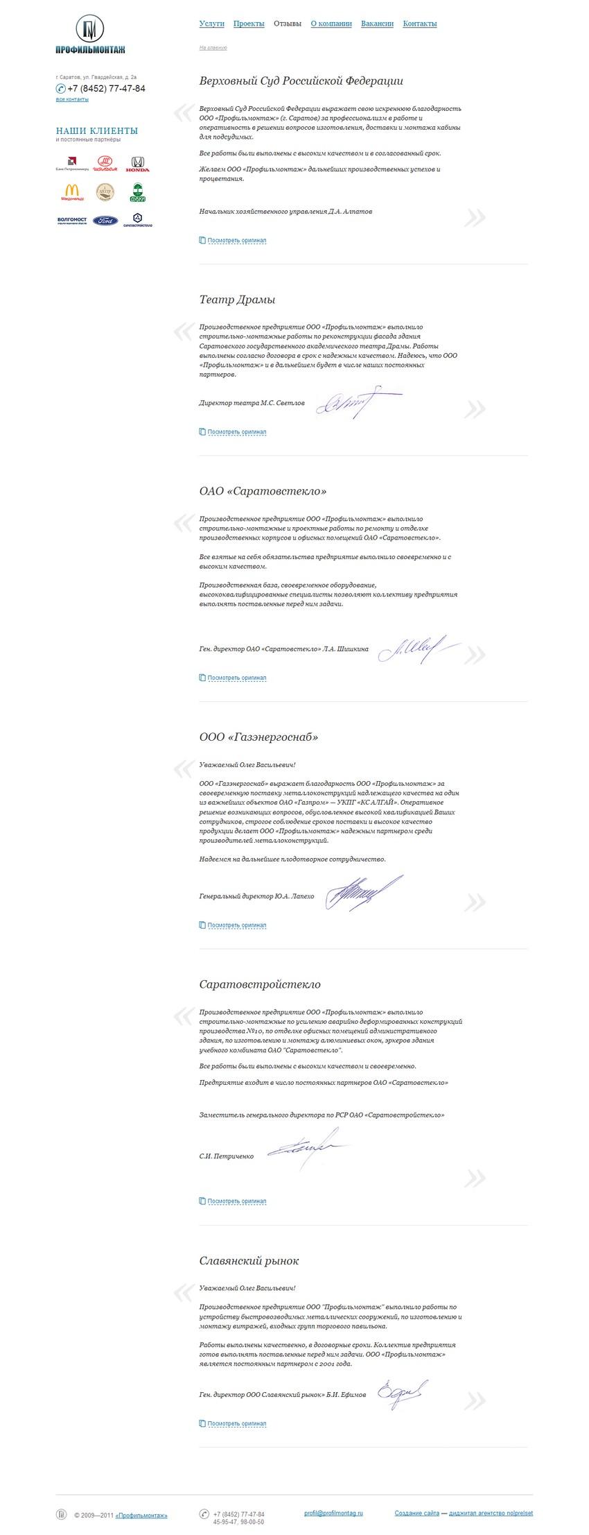 Отзывы — ООО «Профильмонтаж» в Саратове