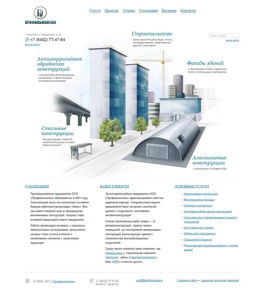 Строительство и металлоконструкции — ООО «Профильмонтаж» в Саратове