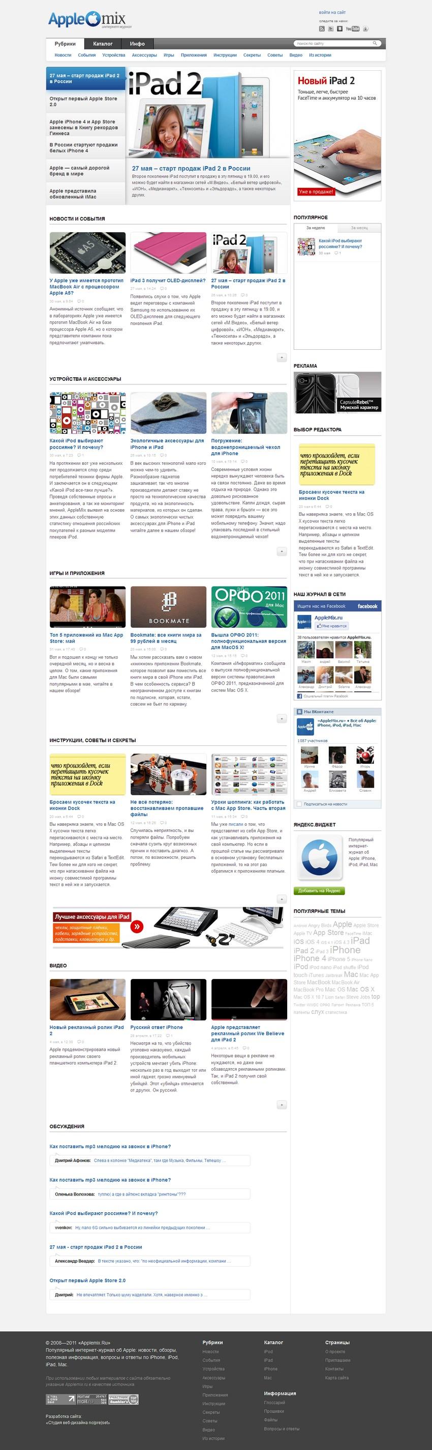 AppleMix.ru — популярный интернет-журнал об Apple. Новости Apple, обзоры, советы, устройства и аксессуары в одном месте