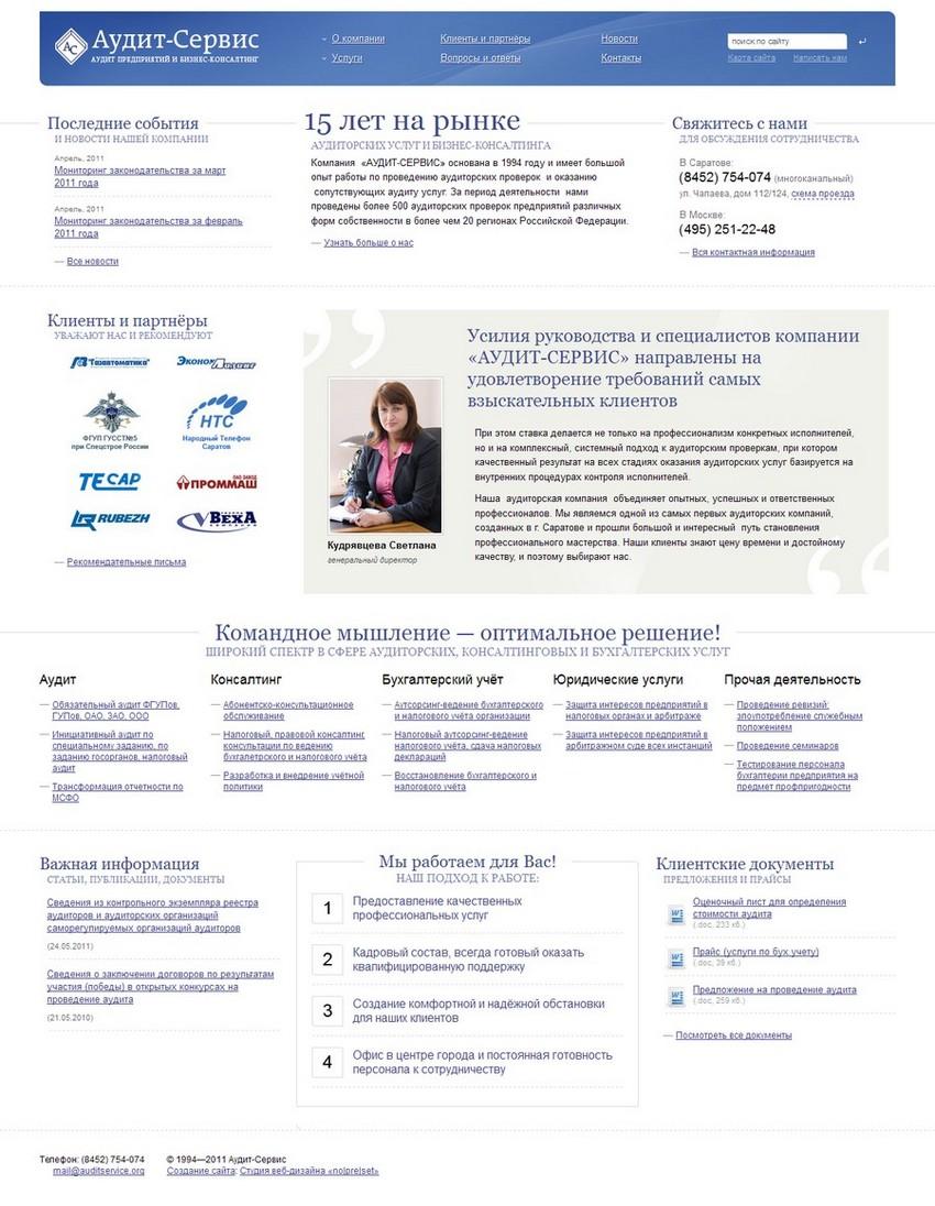 Аудит предприятий, ведение бухучета и бизнес-консалтинг в Саратове — «Аудит-Сервис»