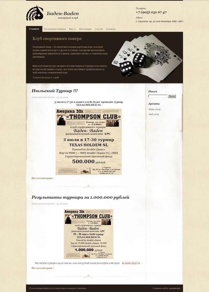 Баден-Baden клуб спортивного покера в Саратове