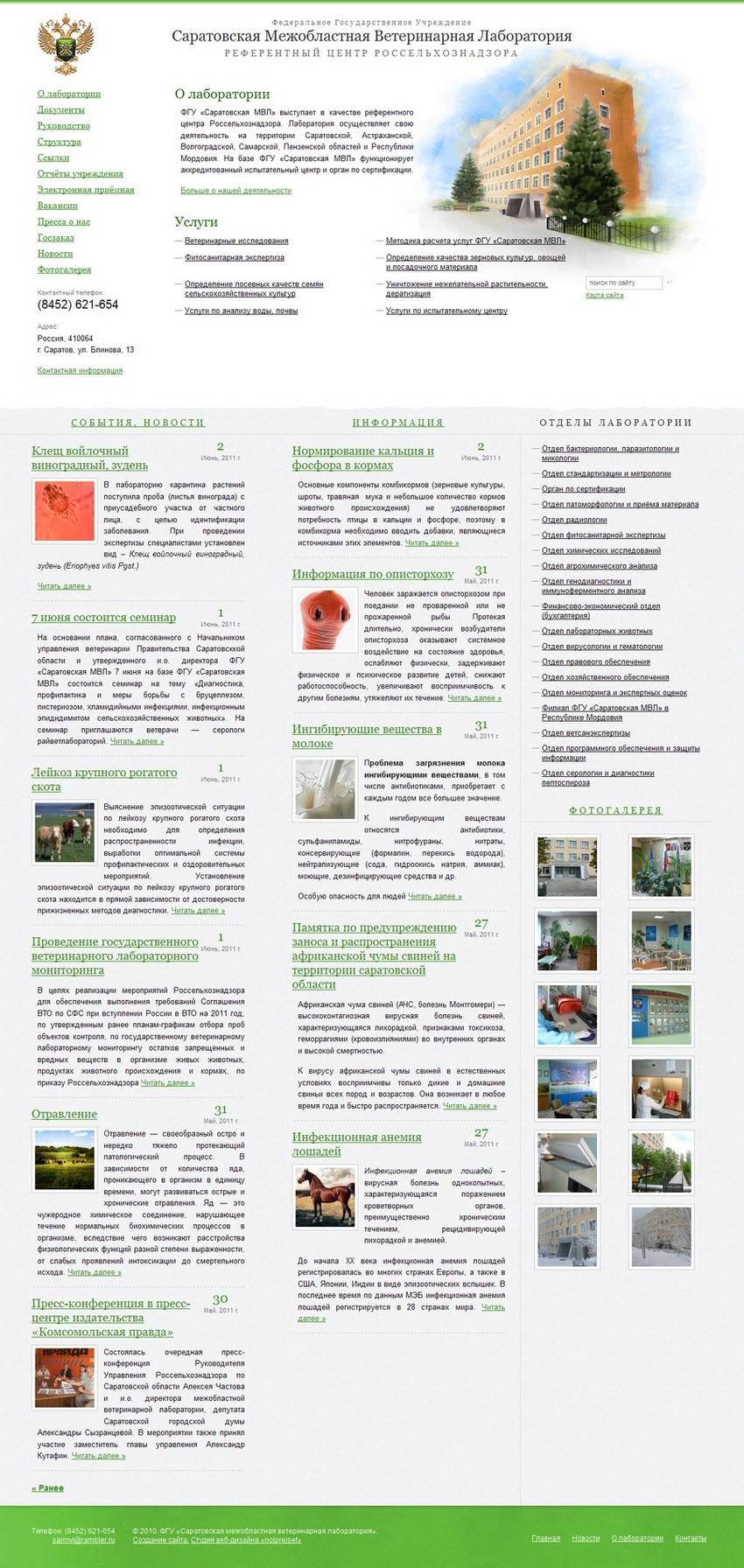 ФГУ Саратовская МВЛ - Референтный центр россельхознадзора
