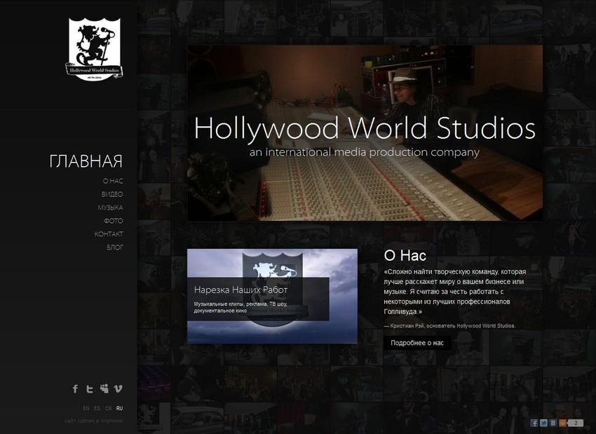 Главная страница « Hollywood World Studios