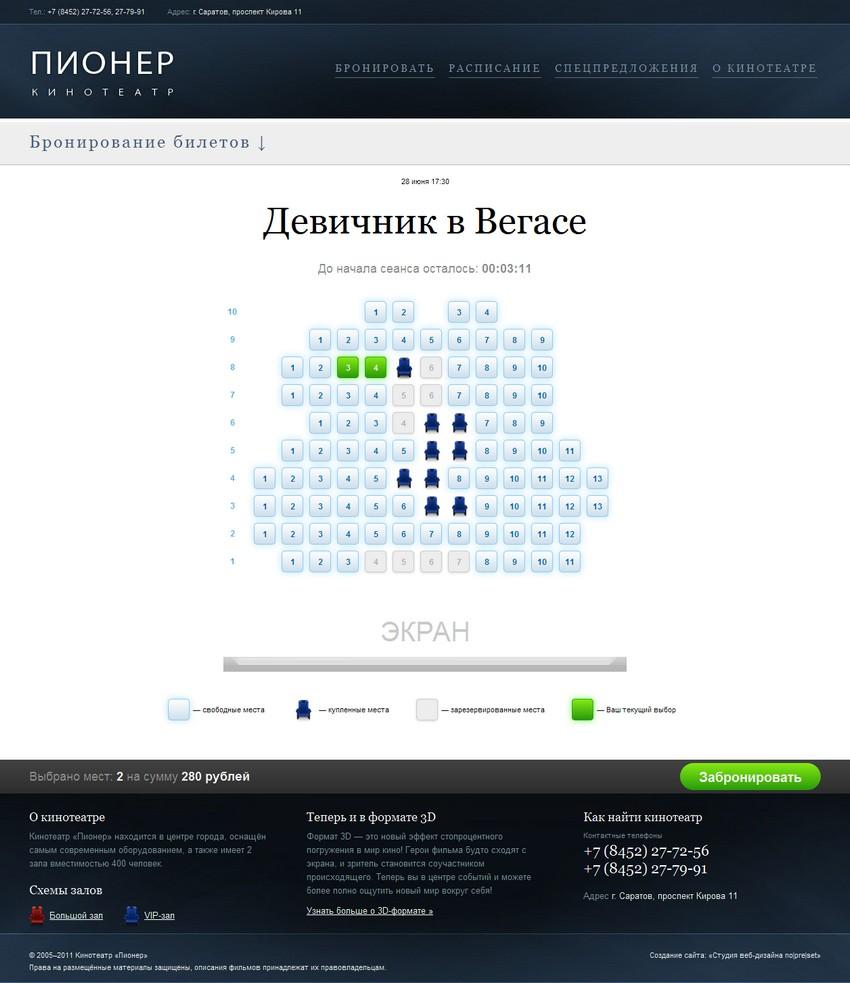 http://pioner-kino.ru.