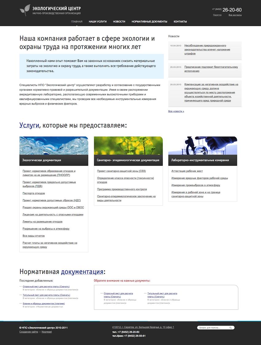 Экологическая и санитарно-эпидемиологическая документация, лабораторные исследования — НПО «Экологический центр» в Саратове