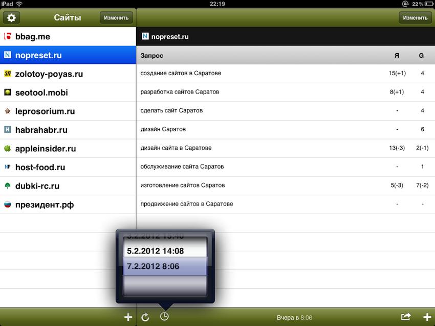 Главный экран iPad версии