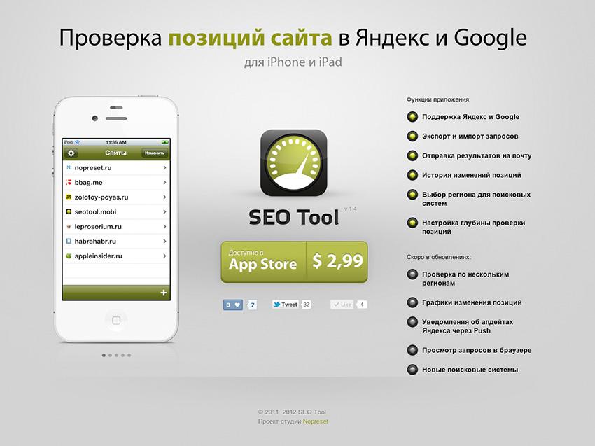 Проверка позиций сайта в Яндекс и Google для iPhone и iPad — SEO Tool
