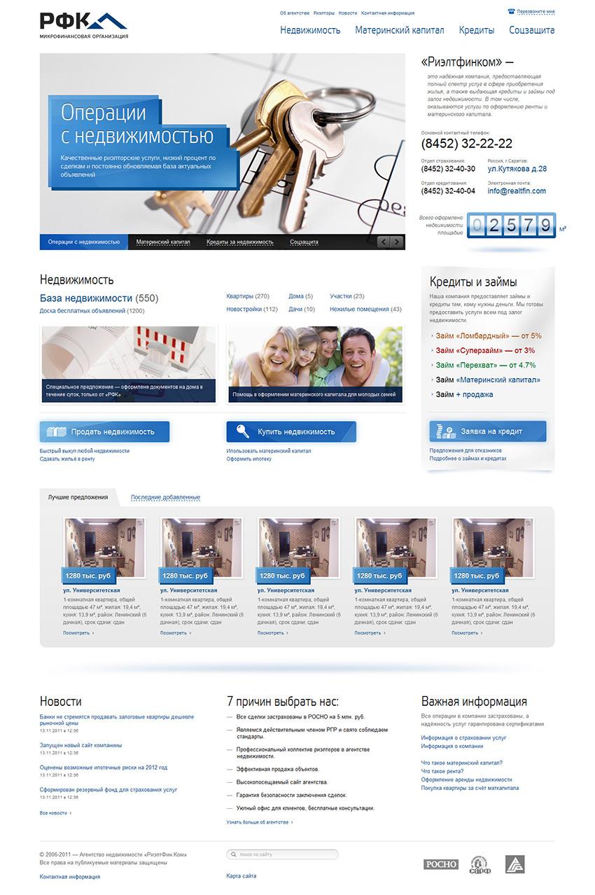 Мат. капитал — Микрофинансовая организация РФК