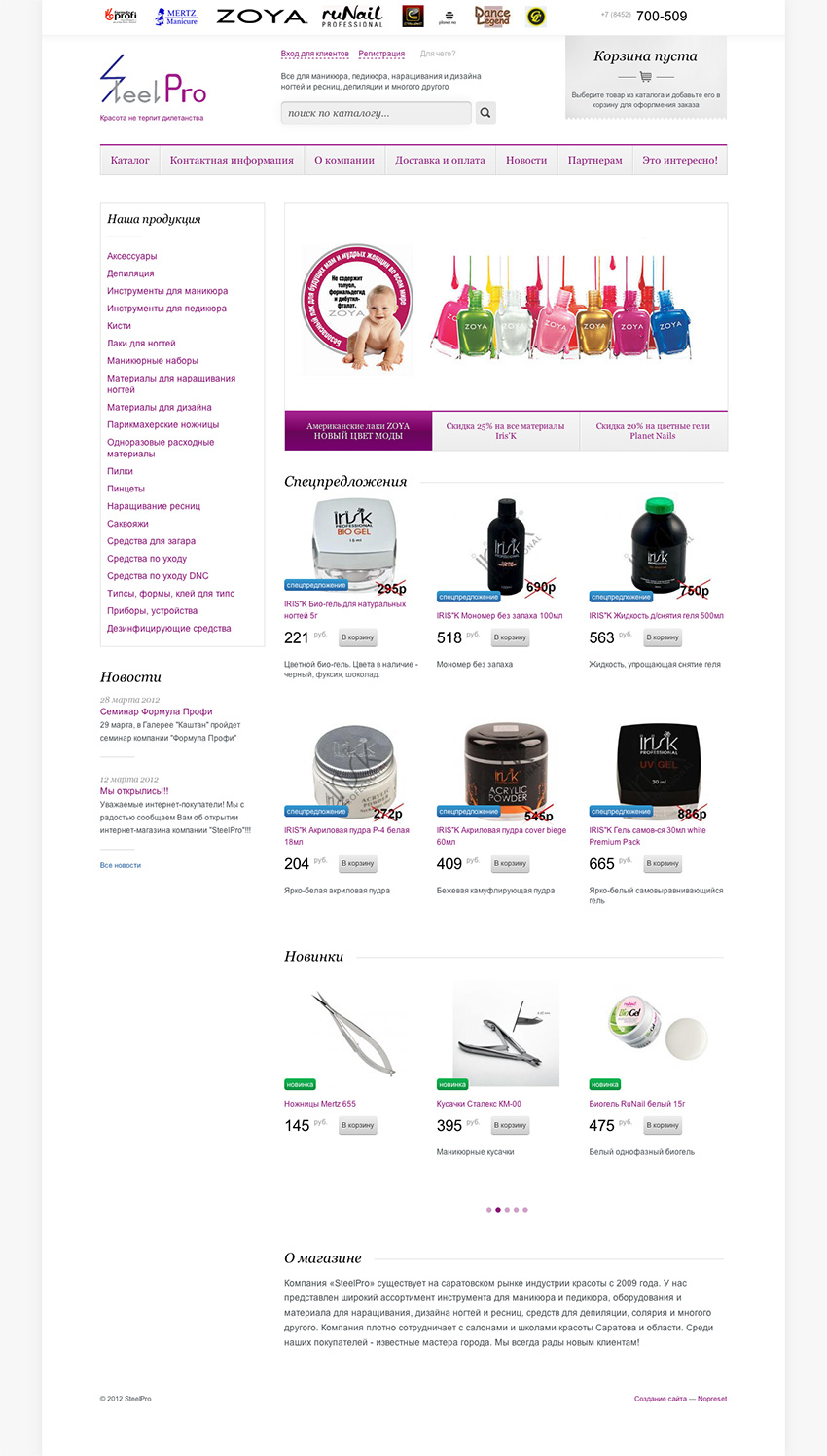 Интернет-магазин — маникюр, педикюр, наращивание ногтей и ресниц SteelPro в Саратове