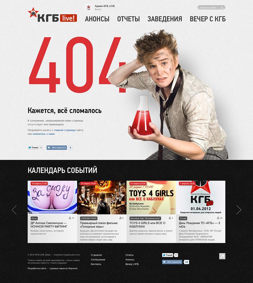 404 — КГБ live! — клубная социальная сеть