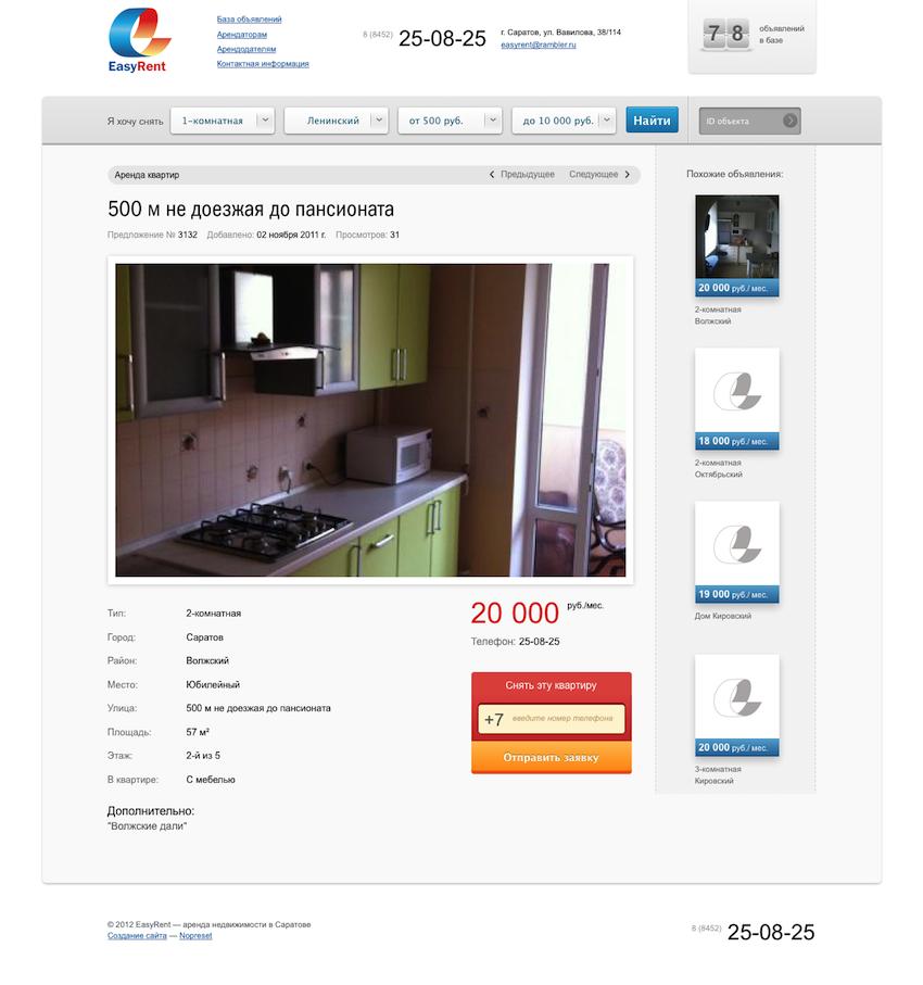 Снять, аренда 2-комнатная в Саратов Волжский Юбилейный 500 м не доезжая до пансионата %22Волжские дали%22 — Easyrent