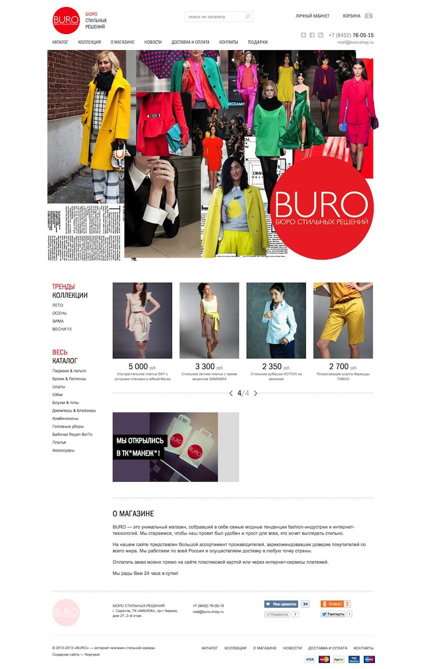 Интернет-магазин одежды - «БЮРО» СТИЛЬНЫХ РЕШЕНИЙ