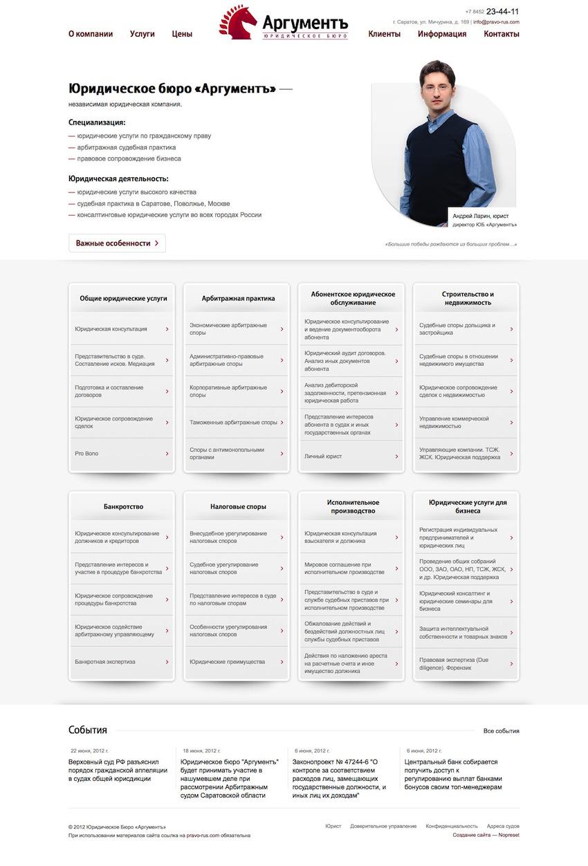 Юридические консультации и услуги — юридическое бюро «Аргументъ» в Саратове