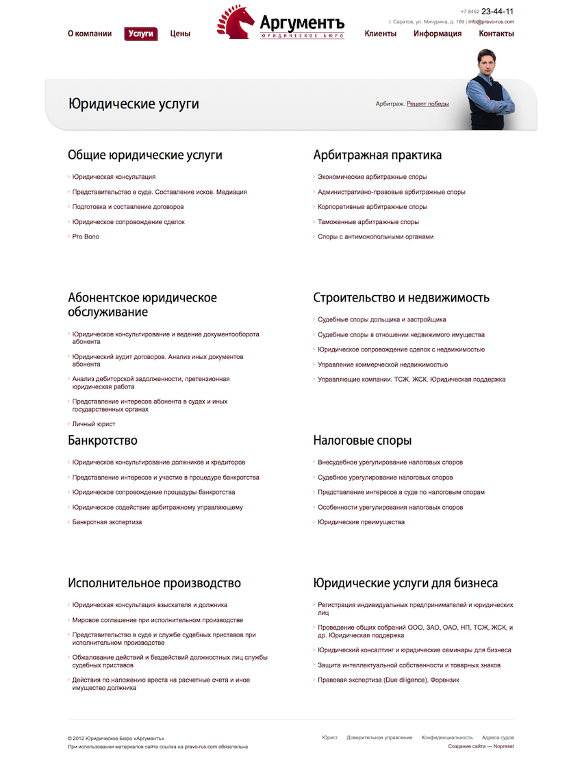 Услуги — юридическое бюро «Аргументъ» в Саратове