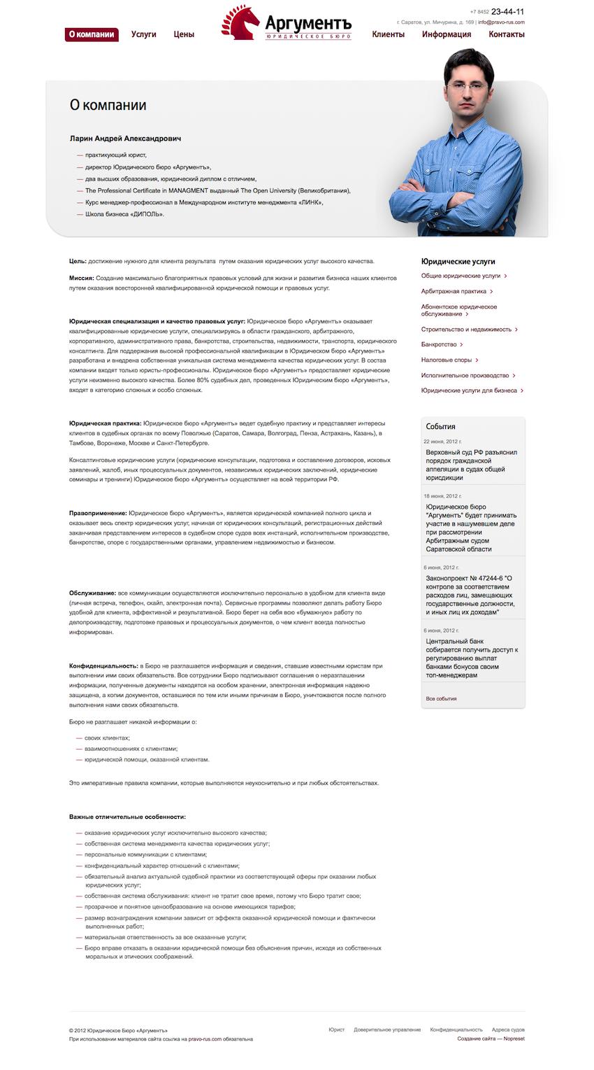 О компании — юридическое бюро «Аргументъ» в Саратове