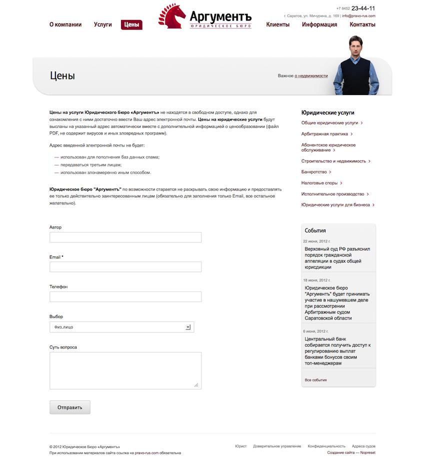 Цены — юридическое бюро «Аргументъ» в Саратове