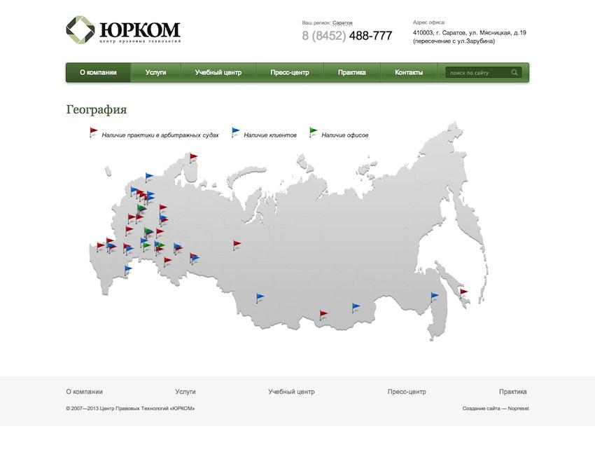 География — Центр Правовых Технологий «ЮРКОМ»