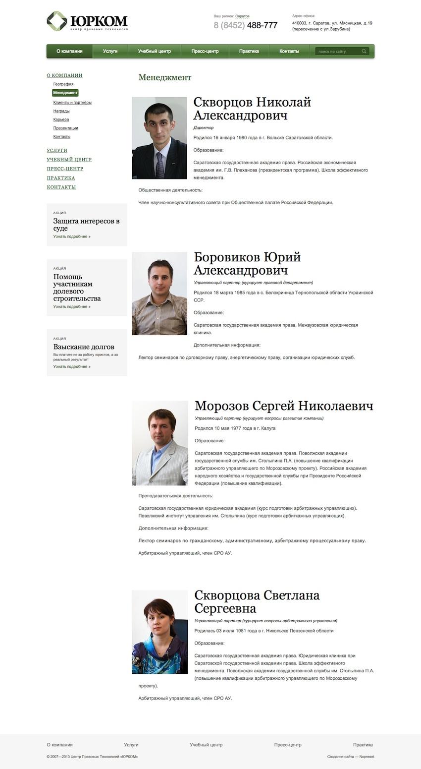 Менеджмент — Центр Правовых Технологий «ЮРКОМ»
