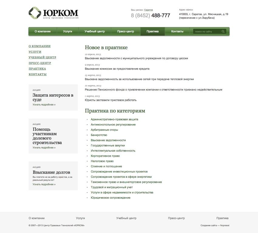 Практика по категориям — Центр Правовых Технологий «ЮРКОМ»