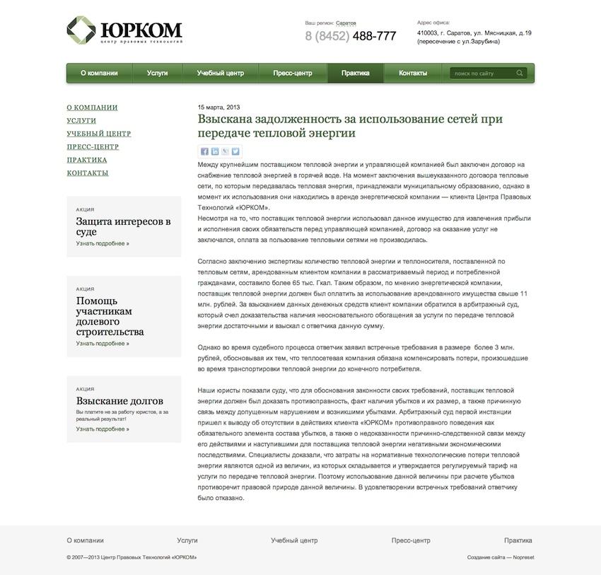Взыскана задолженность за использование сетей при передаче тепловой энергии — Центр Правовых Технологий «ЮРКОМ»