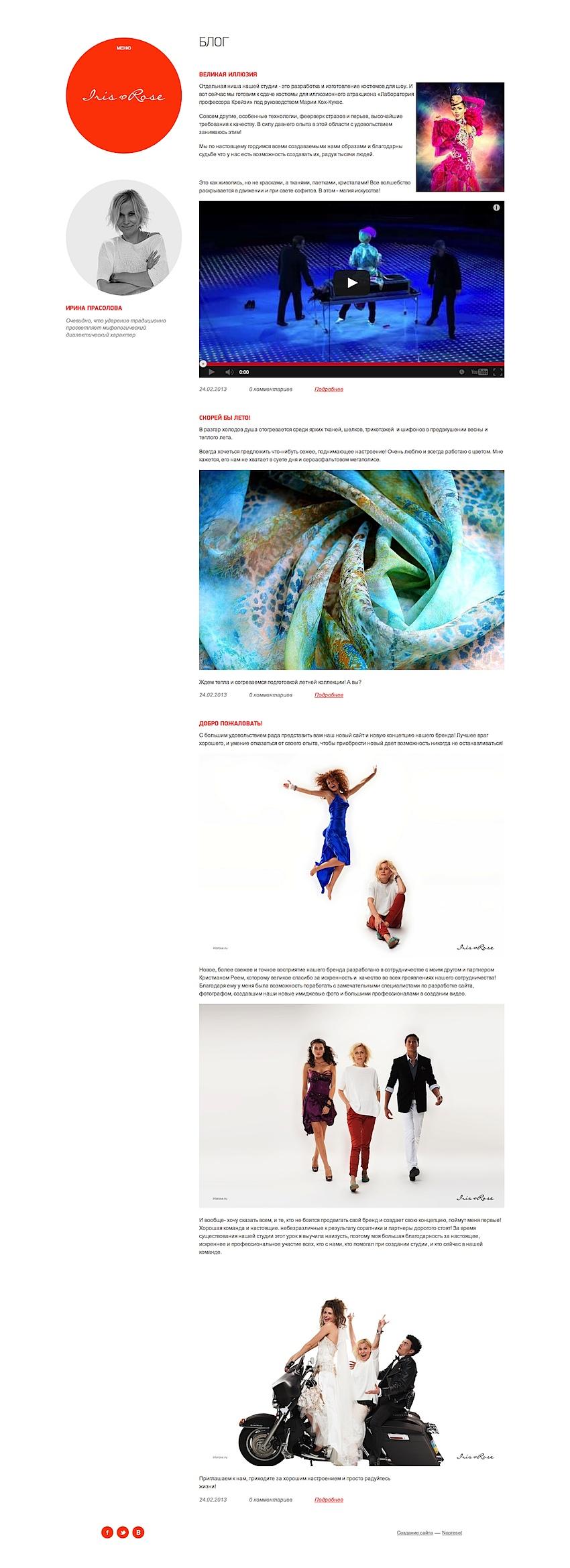 Блог — Iris Rose