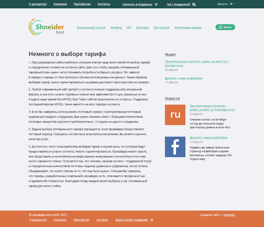 text-page
