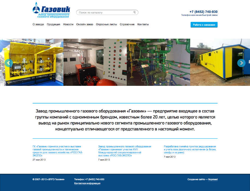 Завод промышленного газового оборудования