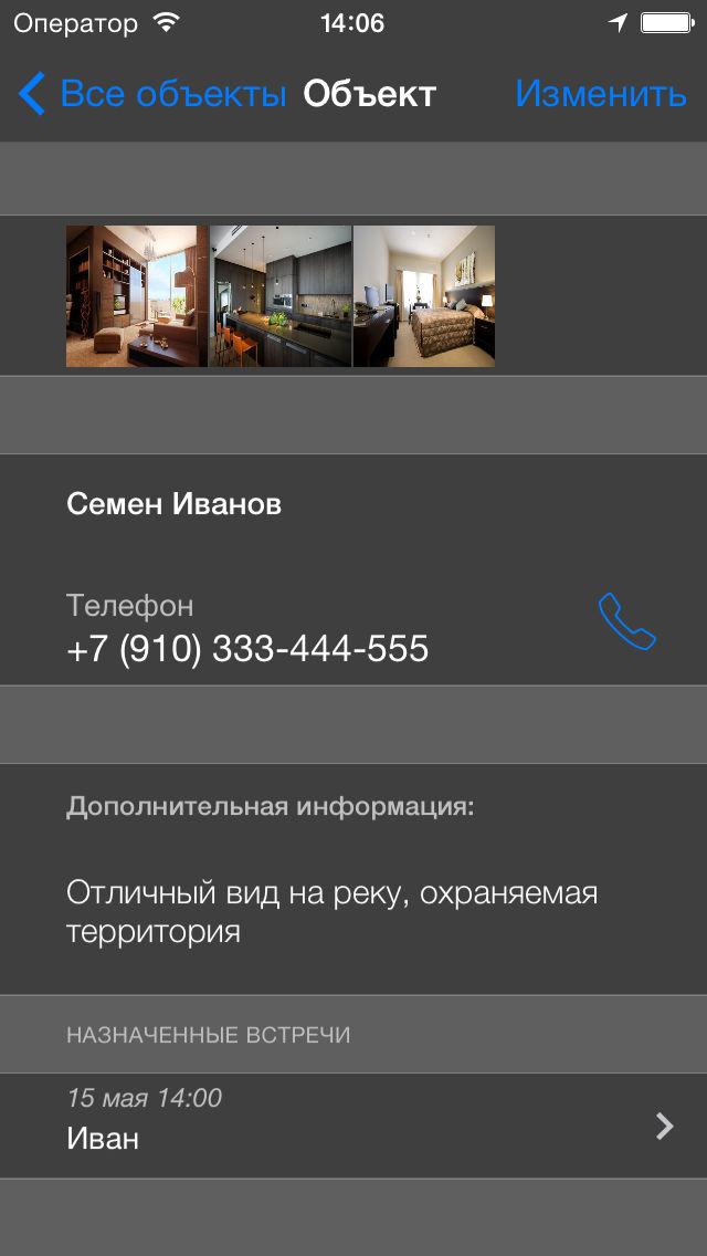 RealtAssist — Мобильный помощник риэлтора