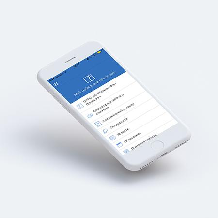 Мобильные приложения для профсоюза