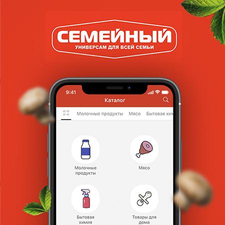 Мобильное приложение сети магазинов