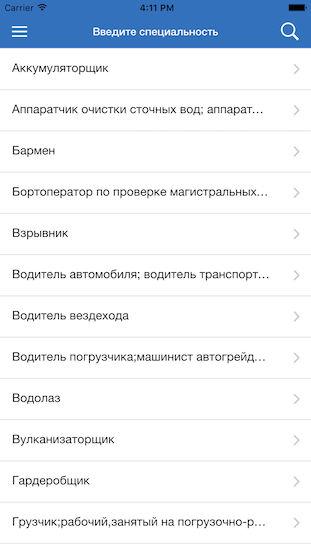 Мобильные приложения для профсоюза «Транснефть-Приволга»