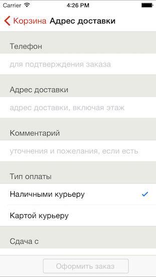 Мобильное приложение для заказа доставки