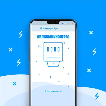 Корпоративное мобильное приложение