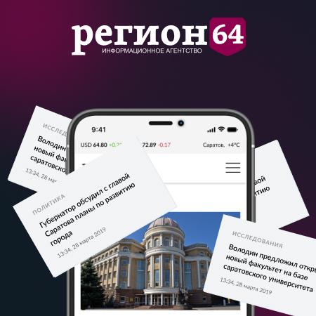 Мобильное приложение с новостями