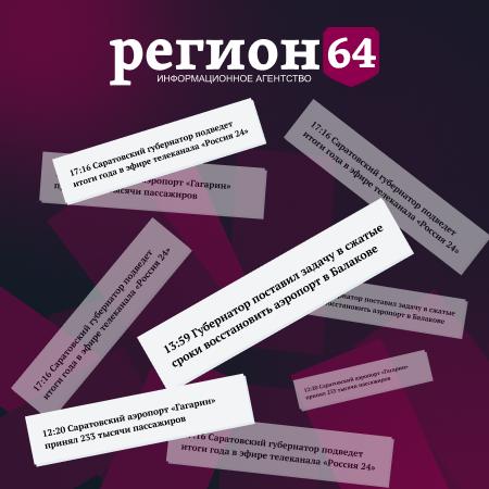 Сайт информационного агентства
