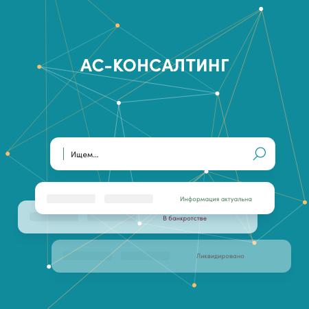 Корпоративный сайт и сервис